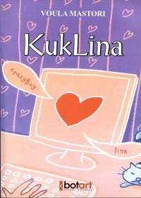 Η Κουκλίνα μιλάει από το 2012 και σέρβικα!!!