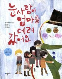 Ο χιονάνθρωπος πήρε τη μαμά μιλάει από το 2009 και κορεάτικα!!