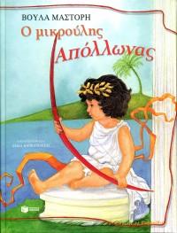 Ο μικρούλης Απόλλωνας