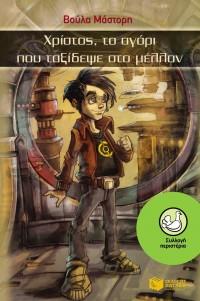 Μικροί χρονοταξιδιώτες - Χρίστος, το αγόρι που ταξίδεψε στο μέλλον